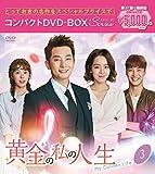 黄金の私の人生 コンパクトDVD-BOX3[DVD]