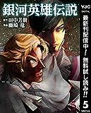 銀河英雄伝説【期間限定無料】 5 (ヤングジャンプコミックスDIGITAL)