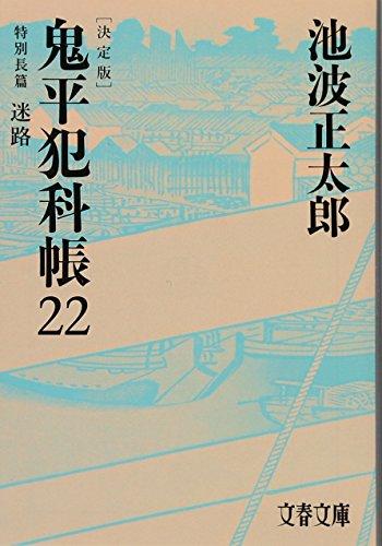 鬼平犯科帳 決定版(二十二) 特別長篇 迷路 (文春文庫)
