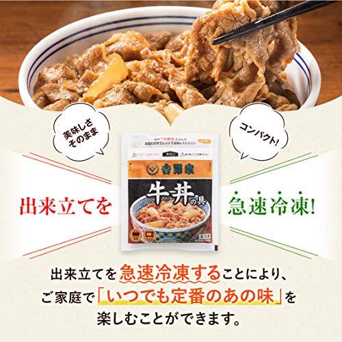 吉野家牛丼[牛丼の具/120g×28袋セット]冷凍食品(レンジ・湯せん調理OK)
