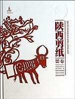 Shanxi's Paper-Cuts(Yan'an Volume)