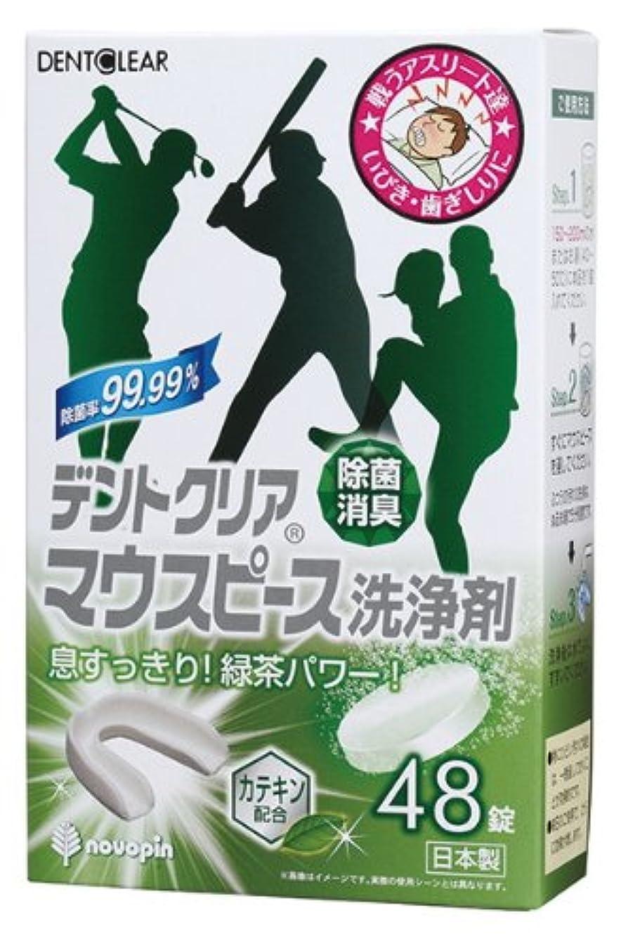 近代化する爵勧告紀陽除虫菊 マウスピース洗浄剤 (酵素入り) デントクリア カテキン配合 48錠入