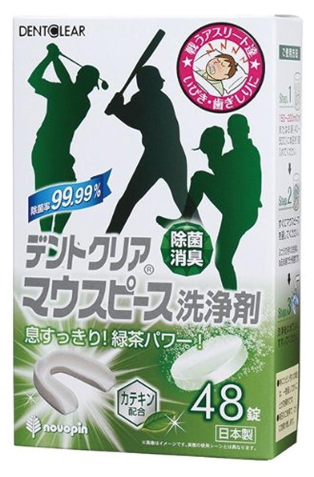 よろしく黙ポップ紀陽除虫菊 マウスピース洗浄剤 (酵素入り) デントクリア カテキン配合 48錠入