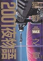 2001夜物語 (Vol.1) (Action comics)