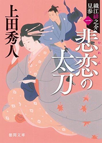 織江緋之介見参 一 悲恋の太刀 〈新装版〉 (徳間文庫)