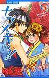 ナツメキッ!!(5) (フラワーコミックス)
