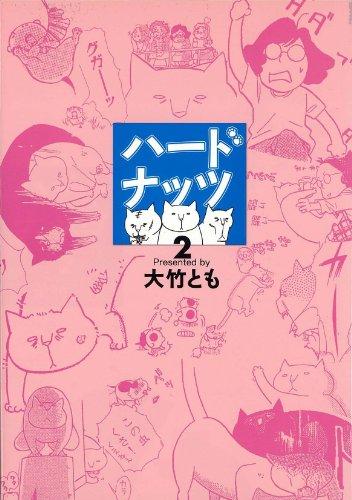 ハードナッツ 2 (女性自身コミック)