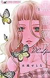黒薔薇アリスD.C.al fine(1) (フラワーコミックスα)