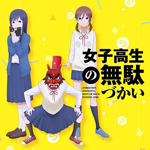 TVアニメ「 女子高生の無駄づかい 」OPテーマ「 輪! Moon! dass! cry!  」/EDテーマ「 青春のリバーブ 」