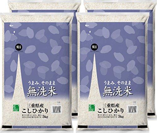 【令和2年産】 無洗米 三重県産コシヒカリ 20kg (5kg×4袋) 【ハーベストシーズン】【精米】 【HARVEST SEASON】