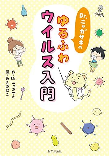 DOKUTA NYAGASAKI NO YURUFUWA UIRUSU NYUMON (Japanese Edition)