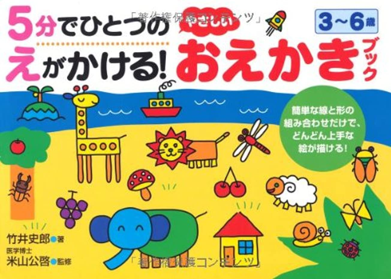 作者海賊再集計5分でひとつのえがかける!やさしいおえかきブック―3~6歳 (NAGAOKA知育ドリル)