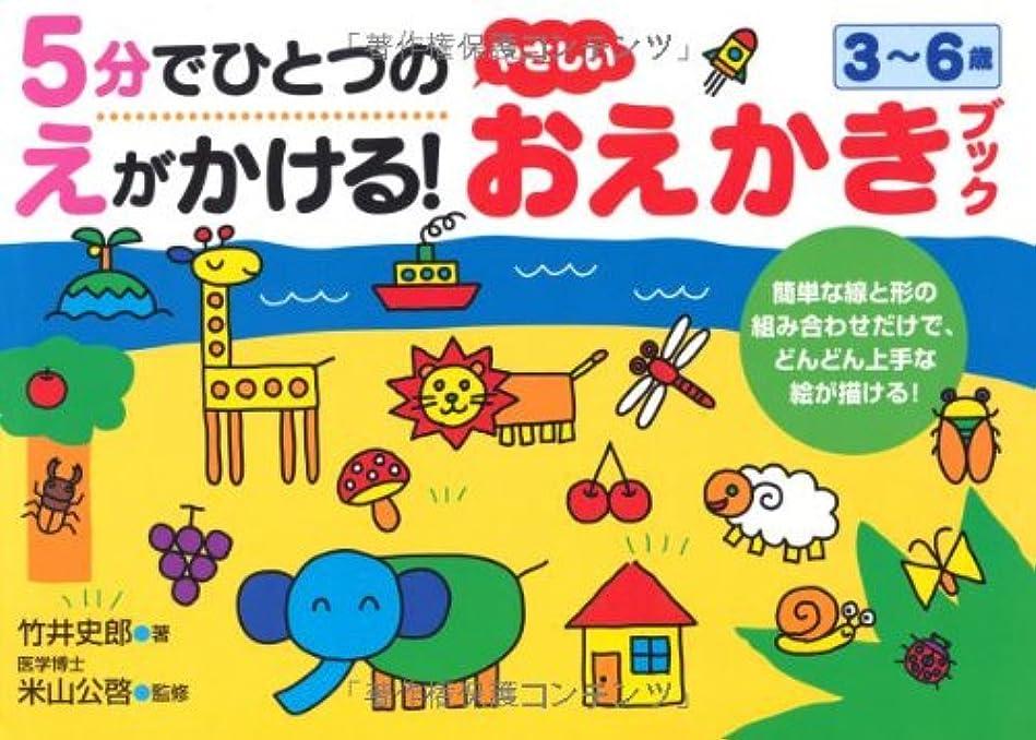 文字層爆発5分でひとつのえがかける!やさしいおえかきブック―3~6歳 (NAGAOKA知育ドリル)