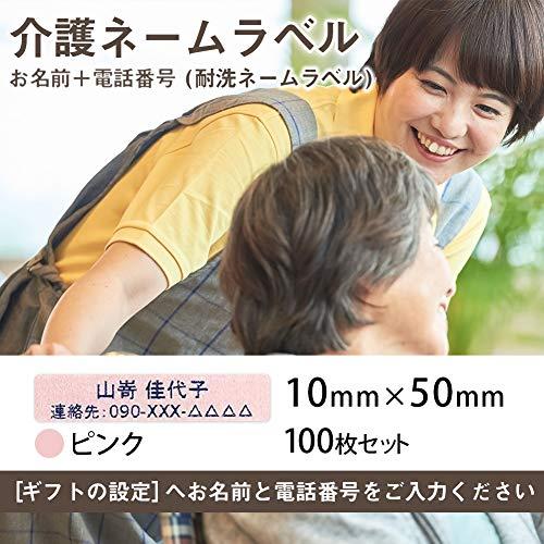 介護お名前シール 衣類用アイロンラベル(徘徊対策用 介護ネームシール)100枚セット (10mm×50mm, ピンク)
