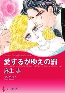 愛するがゆえの罰 (ハーレクインコミックス)