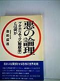 悪の論理―ゲオポリティク(地政学)とは何か (1980年) (Ohtemachi books)