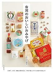 台湾のおいしいおみやげ: お菓子、お茶、乾麺に調味料など、本気で愛しいアレコレ集めてみました!