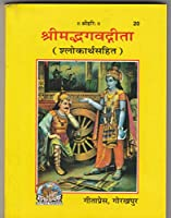 Gorakhpur Gita press Bhagwat Gita