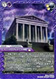 ラストクロニクル エフェソスのアルテミス神殿(プレミアム)/ 聖暦の覇者 (LC-6) シングルカード