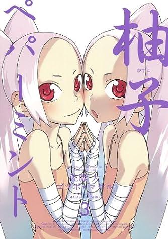 柚子ペパーミント 3 (ヤングガンガンコミックス)