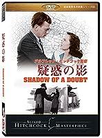 疑惑の影 [アルフレッド・ヒッチコック](Shadow of a Doubt) [DVD]劇場版(4:3)【超高画質名作映画シリーズ64】 デジタルリマスター版