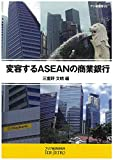変容するASEANの商業銀行 (アジ研選書)