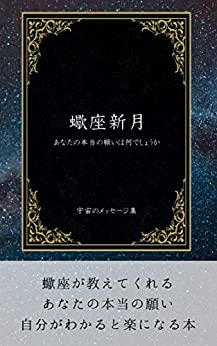 [松井宏樹 ひろひろ]の蠍座新月 宇宙のメッセージ: あなたの本当の願いは何でしょうか