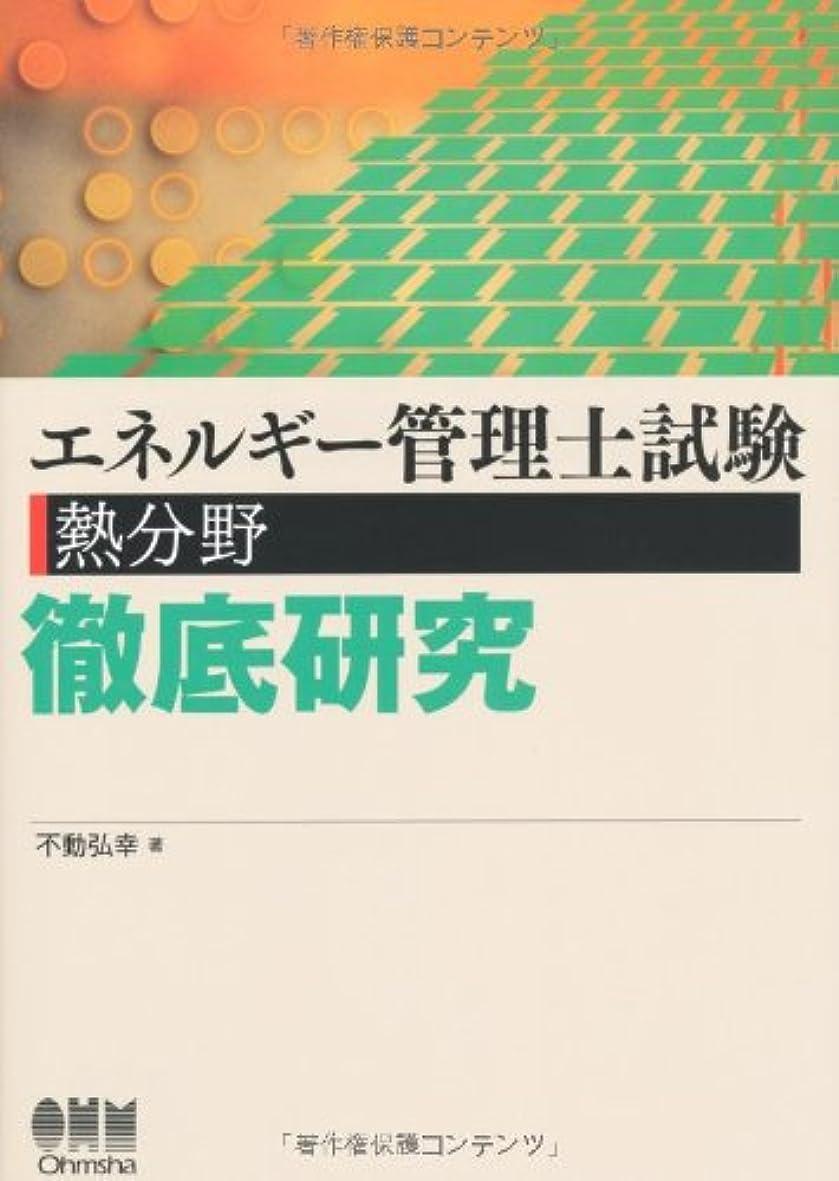 始まり余裕がある船上エネルギー管理士試験(熱分野)徹底研究 (LICENCE BOOKS)