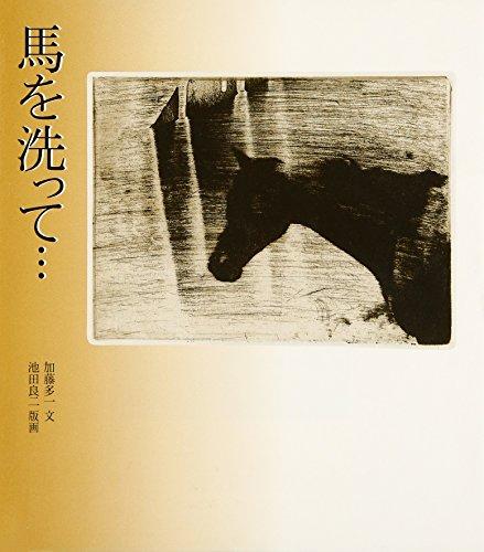 馬を洗って… (若い人の絵本)