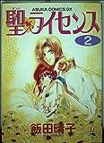 聖(セント)〓ライセンス (2) (Asuka comics DX)