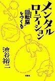 """メンタルローテーション """"回転脳""""をつくる (扶桑社BOOKS)"""