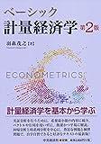 ベーシック計量経済学(第2版)