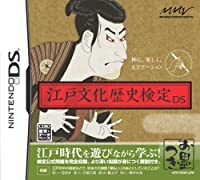 江戸文化歴史検定DS