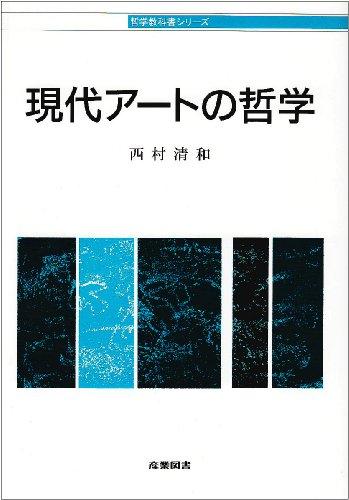現代アートの哲学 (哲学教科書シリーズ)