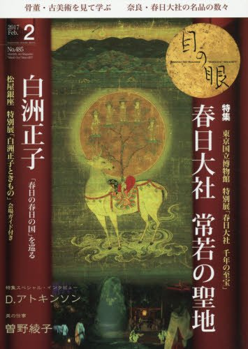 月刊目の眼 2017年2月号 (春日大社 常若の聖地)
