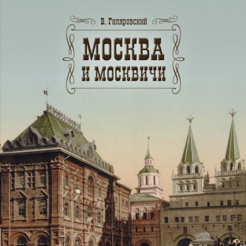 Moskva i moskvichi [Moscow and Muscovites] audiobook cover art