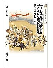 六波羅探題 (歴史文化ライブラリー 535)