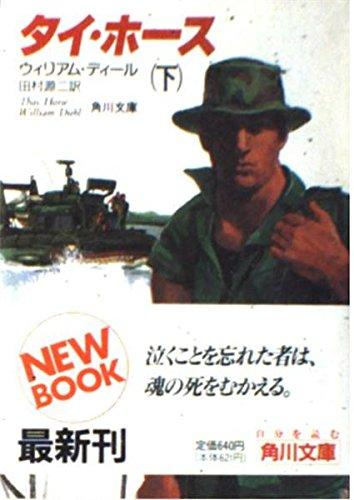 タイ・ホース〈下〉 (角川文庫)の詳細を見る