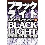 ブラックライト(上) (扶桑社BOOKSミステリー)