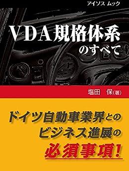 [塩田 保]のVDA規格体系のすべて: ドイツ自動車業界とのビジネス進展の必須事項 (アイソス ムック)