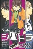 シバトラ(5) (週刊少年マガジンコミックス)