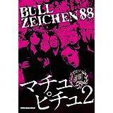 マチュピチュ2 (17曲収録CD+豪華ハードカバーブックレット)【完全限定生産】 (リットーミュージック・ムック)