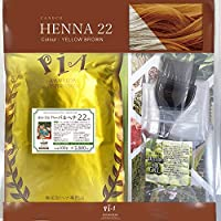 【ヘナ】 かの子のハーバルヘナ22番 (色:ブラウン) [ オーガニック農法 × 化学成分完全無添加 × 2020年入荷リーフ使用