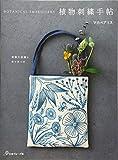 植物刺繍手帖 実物大図案と作り方つき