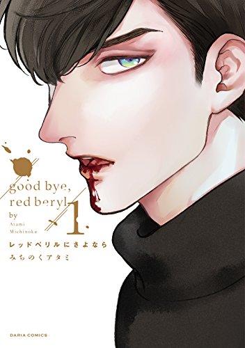 レッドべリルにさよなら 1 (ダリアコミックス)