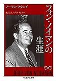 フォン・ノイマンの生涯 (ちくま学芸文庫)