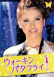 ウォーキン☆バタフライ(4) [DVD]