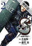 Sエス―最後の警官―(2)【期間限定 無料お試し版】 (ビッグコミックス)