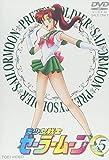 美少女戦士セーラームーン Vol.5 [DVD]