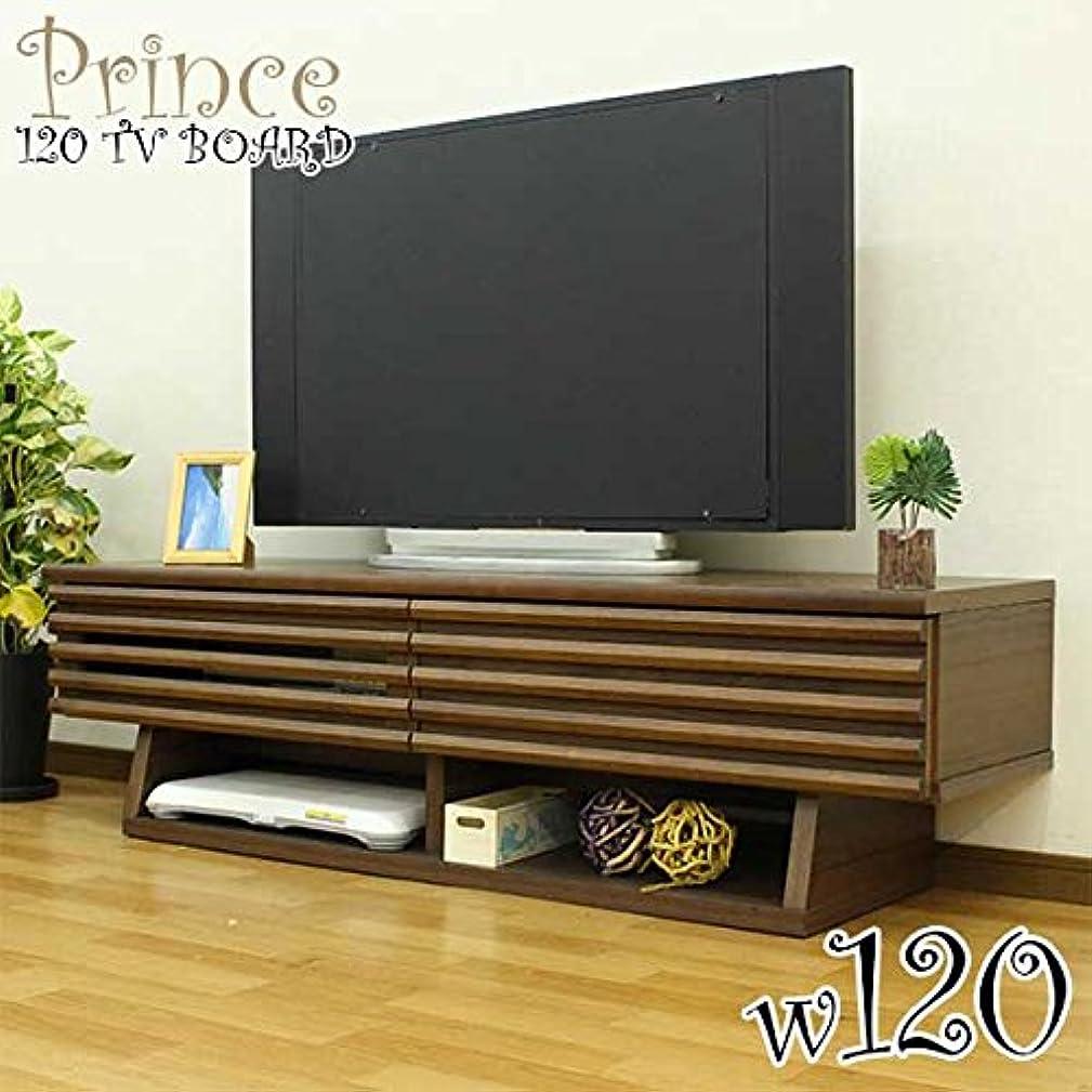 時代遅れ集中消費するテレビ台 テレビボード 完成品 幅120cm